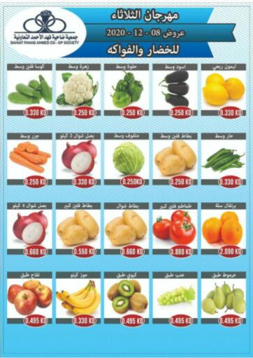 Kuwait Fahd Al Ahmad Cooperative Society offers in D4D Online. One Day Offer. . Only On 8th December