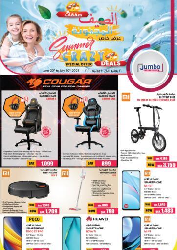 Qatar - Al-Shahaniya Jumbo Electronics offers in D4D Online. Summer Crazy Deals. Summer Crazy Deals Offers Are Available At Jumbo Electronics. Offers Are Valid Till  10th July. Hurry Up! Enjoy Shopping!!!!. Till 10th July