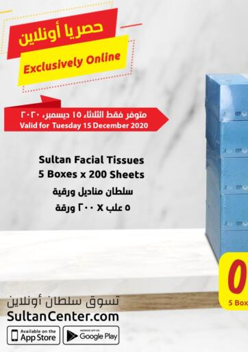 Kuwait Sultan Center offers in D4D Online. Exclusively Online. . Only On 15th December