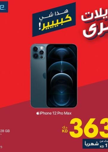 Kuwait X-Cite offers in D4D Online. Big Sale. . Until Stock Last