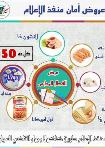 Egypt - Cairo Aman Foods - Ismailia offers in D4D Online. Special Offer. . Until Stock Last