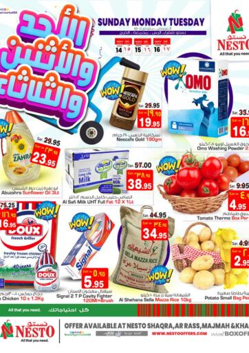 KSA, Saudi Arabia, Saudi - Jubail Nesto offers in D4D Online. Sunday Monday & Tuesday Deals. Sunday Monday & Tuesday Deals!!! Offers Going On For  Fresh Foods, Groceries, Home Needs, Fashion, Electronics, Appliances & Many More. Get your favorite products at the best prices from Nesto. Buy More Save More! Offer Valid Till 16th March 2021. Happy Shopping!!!. Start Shopping!!!! . Till 16th March
