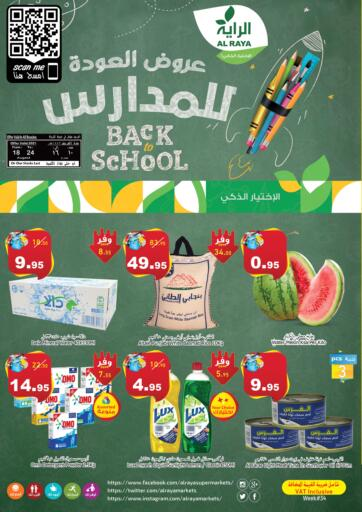 KSA, Saudi Arabia, Saudi - Najran Al Raya offers in D4D Online. Back To School. Now you can get your products from your favorite brands during the 'Back To School'.At Al Raya .This offer is only valid Till 24th August 2021.. Till 24th August