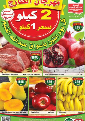 KSA, Saudi Arabia, Saudi - Al Khobar Othaim Markets offers in D4D Online. Fresh Food Festival. Get fresh, healthy fruits and vegetables, Bakes, and more at the best prices from the nearest branches of Abdullah Al-Othaim Markets. These discounts are only valid on 9th November. Enjoy Shopping!!. Only On 9th November