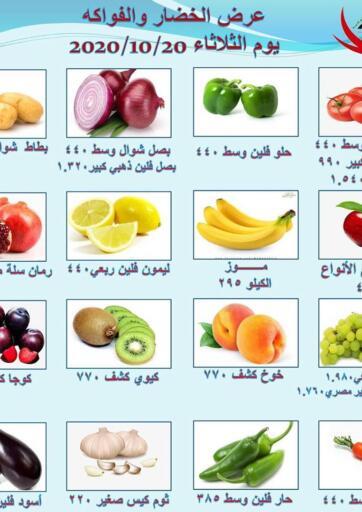 Kuwait Abdullah Al-Mubarak Co-op. Society offers in D4D Online. Fresh Deals. . Only on 20th October