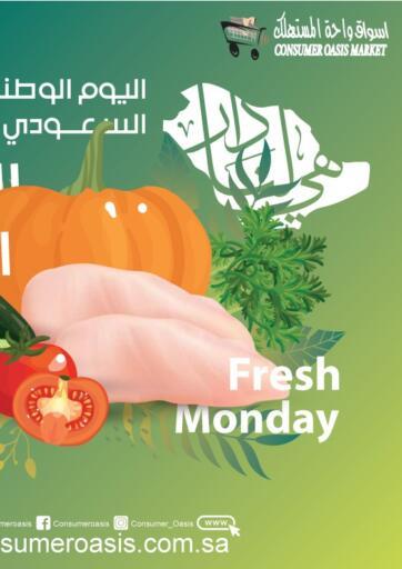 KSA, Saudi Arabia, Saudi - Dammam Consumer Oasis offers in D4D Online. Fresh Monday. . Only on 20 September