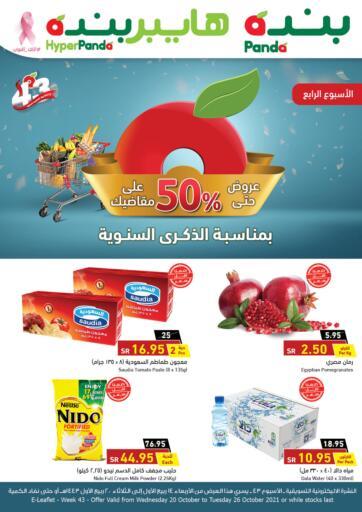 KSA, Saudi Arabia, Saudi - Najran Hyper Panda offers in D4D Online. Weekly Offers. . Till 26th October
