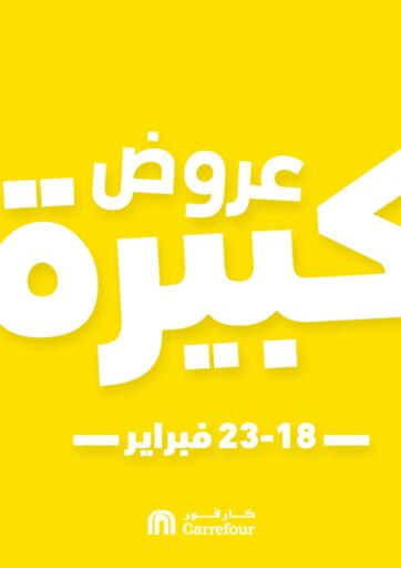 Egypt - Cairo Carrefour  offers in D4D Online. Great Offers. . Till 23rd February