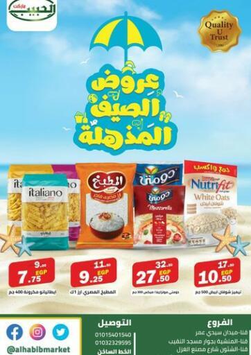 Egypt - Cairo Al Habib Market offers in D4D Online. Summer Offers. . Till 5th September