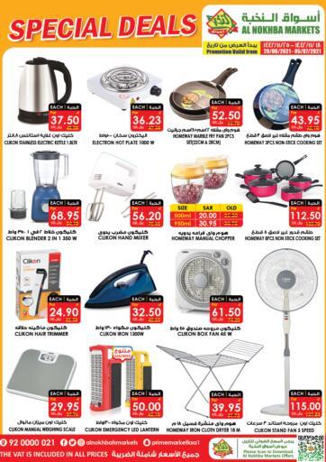KSA, Saudi Arabia, Saudi - Bishah Prime Supermarket offers in D4D Online. Special Deals. . Till 05th July