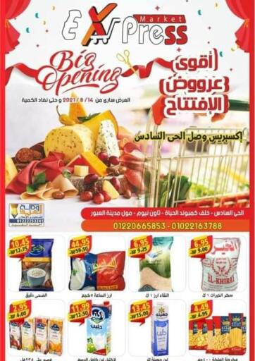 Egypt - Cairo Express Market offers in D4D Online. Big Opening. . Until Stock Last