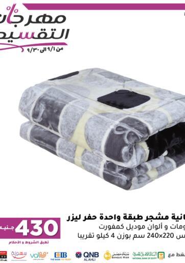 Egypt - Cairo Raneen offers in D4D Online. Special Offer. . Till 06th September