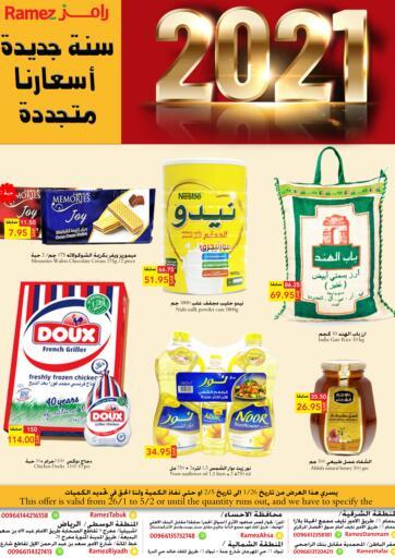 KSA, Saudi Arabia, Saudi - Riyadh Aswaq Ramez offers in D4D Online. New year new prices. . Till 5th February