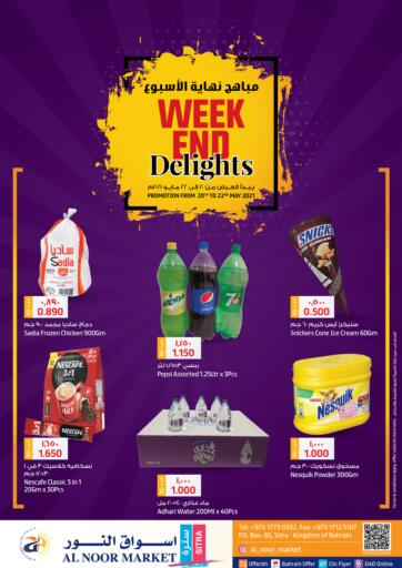Bahrain Al Noor Market offers in D4D Online. Weekend Delights. Don't miss! Al Noor Market offering you the Weekend Delights. Get Offers on Groceries, Vegetables, Fruits, Diary and Frozen Products..   Hurry now!  Offer Valid Till 22nd May. Enjoy your shopping !!!. Till 22nd May