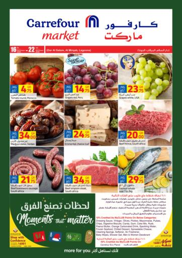 Qatar - Al Shamal Carrefour offers in D4D Online. Moments That Matter. Moments That Matter Offer Are Available At Carrefour.  Offers Are Valid 22nd December. Hurry Up! Enjoy Shopping!!!!. Till 22nd December