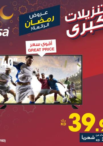 Kuwait X-Cite offers in D4D Online. Great Prices. . Until Stock Last