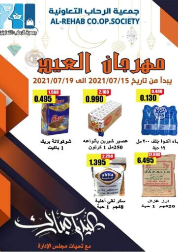 Kuwait Al Rehab Cooperative Society  offers in D4D Online. Eid Festival. . Till 19th July