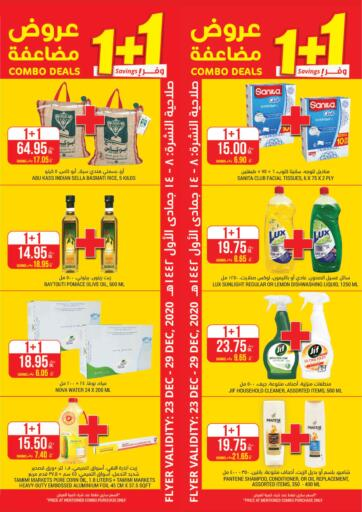 KSA, Saudi Arabia, Saudi - Al Khobar Tamimi Market offers in D4D Online. Combo Deals. . Till 29th December