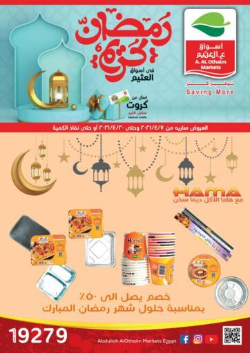 Egypt - Cairo Othaim Market   offers in D4D Online. Ramadan Kareem. . Till 20th April