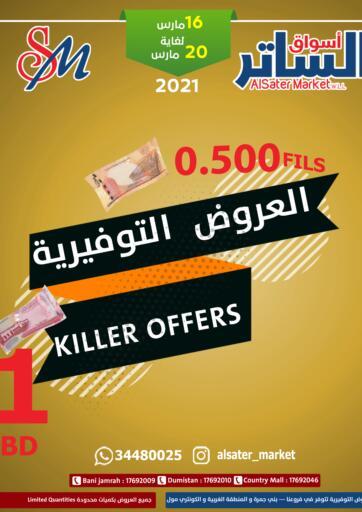 Bahrain Al Sater Market offers in D4D Online. Killer Offers. . Till 20th March