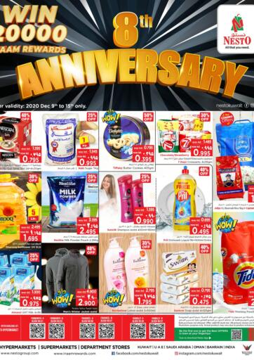 Kuwait Nesto Hypermarkets offers in D4D Online. 8th Anniversary Celebraion. . Till 15th December