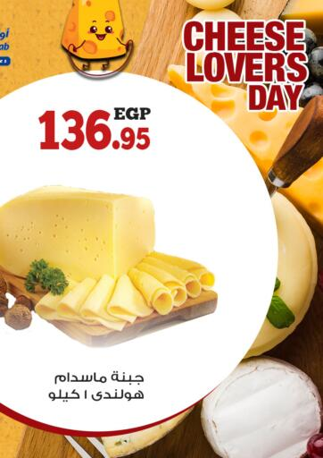 Egypt - Cairo Awlad Ragab offers in D4D Online. Cheese Lovers Day. . Till 22nd January
