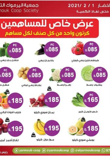 Kuwait Al Yarmouk Cooperative Society offers in D4D Online. Fresh Deals. . Only On 1st February