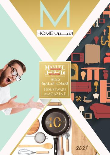 KSA, Saudi Arabia, Saudi - Riyadh Manuel Market offers in D4D Online. Houseware Magazine. Now you can get your daily products from your favorite brands during the 'Houseware Magazine ' at Manuel Market Store! This offer is only valid Till 9th February 2021.. Till 2nd March