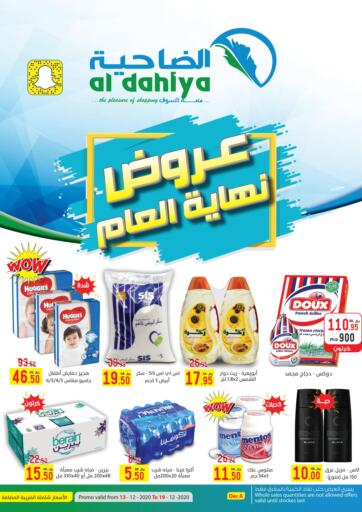 KSA, Saudi Arabia, Saudi - Al Khobar Al Dahiya Markets offers in D4D Online. End Of The Year Offers. Take advantage of  This Year End Deals and buy your favorite products at the Unbeatable prices from Al Dahiya Markets! This offer is valid Only Until 19th December. Happy Shopping!. Till 19th December
