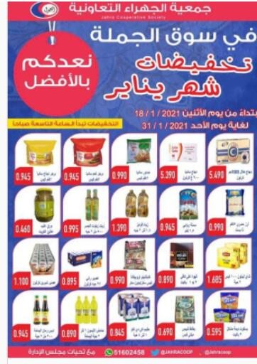 Kuwait Al Jahra Cooperative Society offers in D4D Online. Special Offer. . Till 31st January