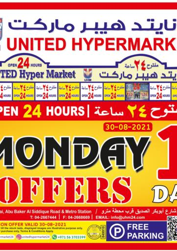 UAE - Dubai United Hypermarket offers in D4D Online. Monday Offers. . Only On 30th August