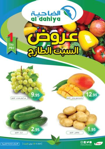 KSA, Saudi Arabia, Saudi - Al Hasa Al Dahiya Markets offers in D4D Online. Saturday Offers. Now you can get your products from your favorite brands during the 'Saturday Offers' at Al Dahiya Markets Stores. This offer is only valid Only On 20th March 2021.. Only On 20th March