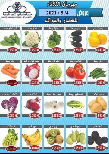 Kuwait Fahd Al Ahmad Cooperative Society offers in D4D Online. Tuesday's Fruits & Vegetables fest. . Till 4th May