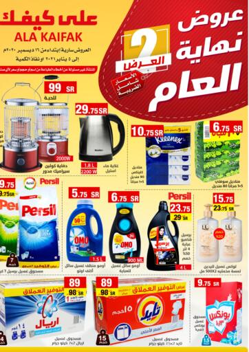 KSA, Saudi Arabia, Saudi - Al Khobar Ala Kaifak offers in D4D Online. Year End Offers. Stock Your Items From Ala Kaifak With Their Exciting Year End Offers Until 5th January 2021.Grab Them All Now! Enjoy Shopping!!!. Till 5th January