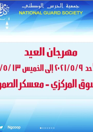 Kuwait National Guard Cooperative Society offers in D4D Online. Eid festival. . Till 13th May