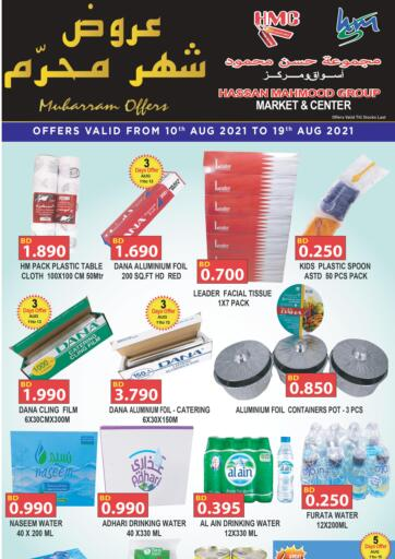 Bahrain Hassan Mahmood Group offers in D4D Online. Muharram Offers. Muharram Offers at Hassan Mahmood Group. Offers on Groceries, Frozen Foods And Many More Till 19th August. Enjoy Shopping! . Till 19th August