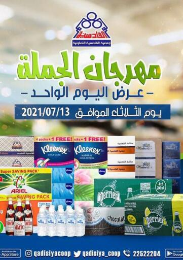Kuwait Qadisiyah Cooperative Society offers in D4D Online. Wholesale Fest. . Only On 13th July