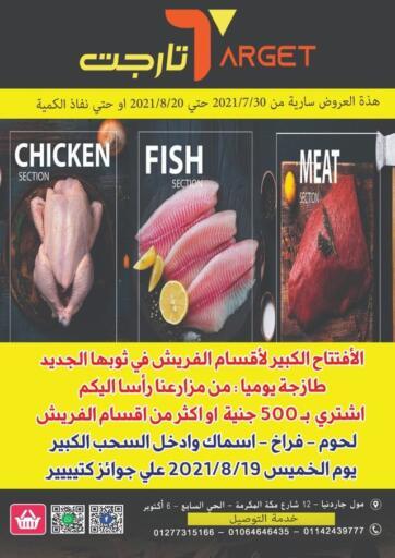 Egypt - Cairo Target Market offers in D4D Online. Special Offer. . Till 20th August