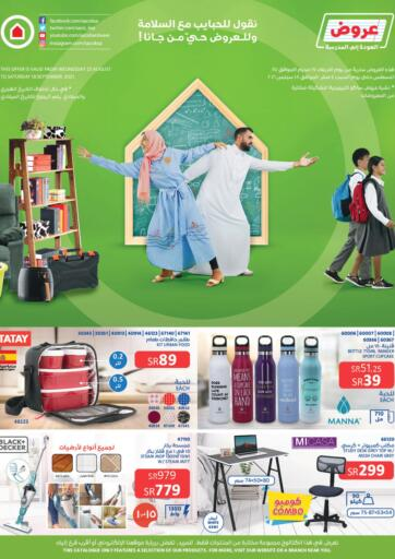 KSA, Saudi Arabia, Saudi - Unayzah SACO offers in D4D Online. Special offer. Now you can get your daily products from your favorite brands during the 'Special offer' at SACO Stores. This offer is only valid Till 18 September 2021.. Till 18 September