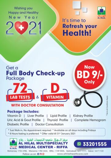 Bahrain Al Hilal Multi Speciality Medical Center offers in D4D Online. Full Body Check up @ Al Hilal Riffa. Al Hilal Multi Speciality Medical Center provides Full Body Check up @ Al Hilal Riffa Till 31st January. Hurry Now!. Till 31st January