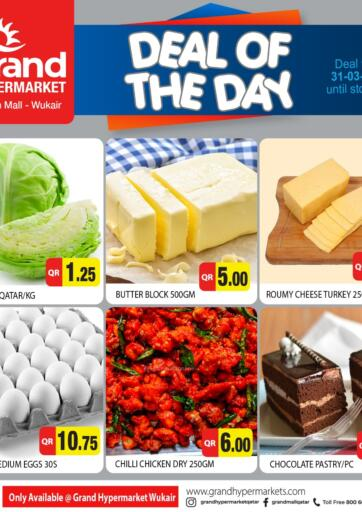 Qatar - Al Wakra Grand Hypermarket offers in D4D Online. Deal Of The Day. . Only On 31st March