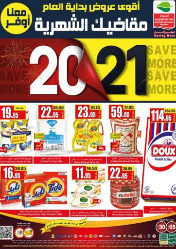 KSA, Saudi Arabia, Saudi - Al Khobar Othaim Markets offers in D4D Online. Save More. Come On In! Save More Deal Happening Here! Visit The Store Now And Get Products at Best Price From Othaim Markets. Offer Valid Till 05th January 2021.  Enjoy Shopping!. Till 05th January
