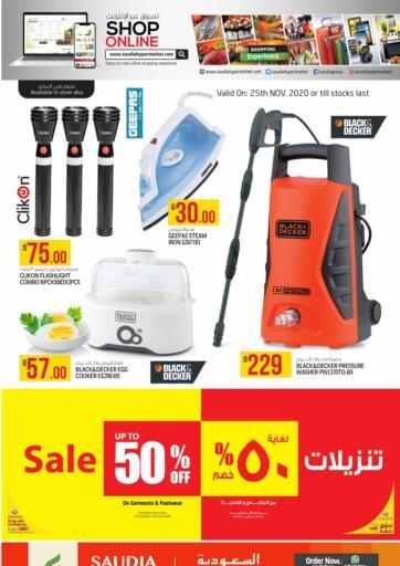 Qatar - Al Shamal Saudia Hypermarket offers in D4D Online. SALE UPTO 50% OFF. . Until Stock Last