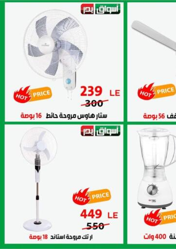 Egypt - Cairo Aswak Badr offers in D4D Online. Hot Price. . Till 12th September
