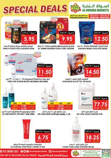 KSA, Saudi Arabia, Saudi - Bishah Prime Supermarket offers in D4D Online. Special Deals. . Till 5th July