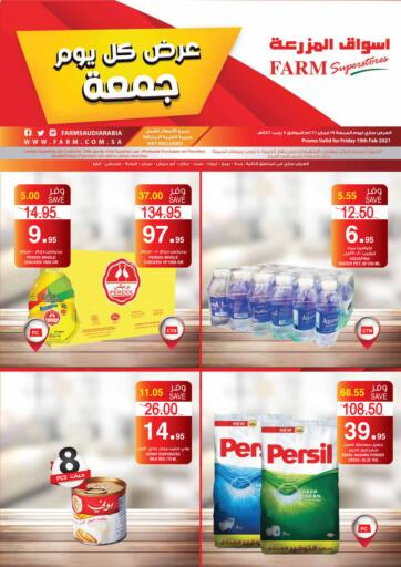 KSA, Saudi Arabia, Saudi - Qatif Farm Superstores offers in D4D Online. Friday Offers. Now you can get your daily products from your favorite brands during the Friday Offer' at Farm Superstores This offer is only valid Only On 19th February 2021.. Only On 19th February