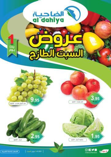 KSA, Saudi Arabia, Saudi - Jubail Al Dahiya Markets offers in D4D Online. Saturday Fresh Deals. . Only On 3rd April