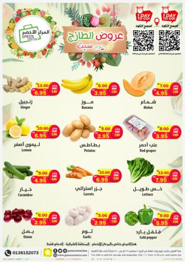 KSA, Saudi Arabia, Saudi - Dammam  Green Center offers in D4D Online. Saturday Fresh Deals. . Only On 11th September