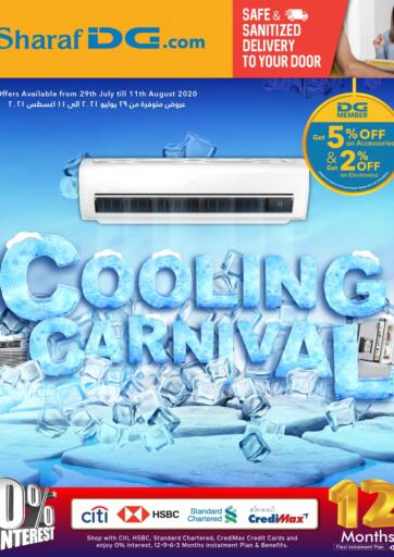 Bahrain Sharaf DG offers in D4D Online. Cooling Carnival. Cooling Carnival @ Sharaf DG.com  Buy Home Appliances, Mobiles, Tablets, Laptops and much more At Amazing Prices Only at Sharaf DG! Offer Valid Till 11th August. Enjoy Shopping!!!. Till 11th August