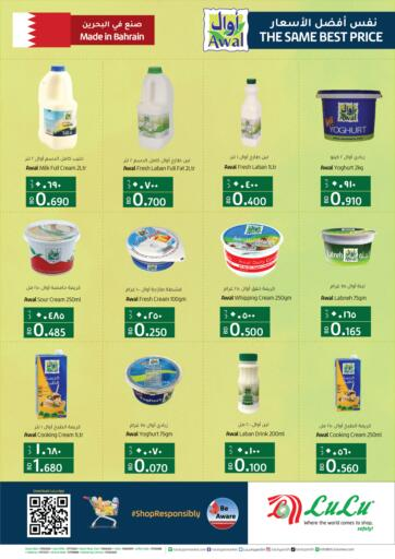 Bahrain LuLu Hypermarket offers in D4D Online. The Same Best Price. . Until stock Last